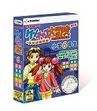 ケンチャコ大冒険 小学6年生 改訂版+英単語練習帳
