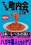 ファミ通町内会三丁目 (ファミ通ブックス) (ファミ通BOOKS)