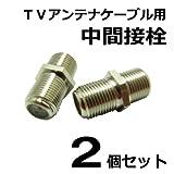 コアウェーブ 【送料込み】CW-123SP TVケーブル用 中間接栓 2個入り (【送料込み】CW-123SP TVケーブル用 中間接栓 2個入り)