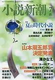 小説新潮 2016年 07 月号 [雑誌]