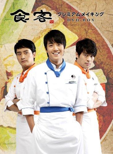 『食客』 プレミアムメイキング DVD‐BOX