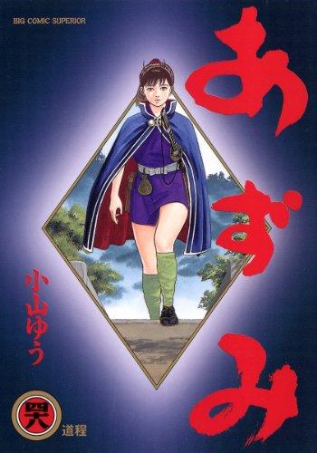 あずみ(48) (ビッグコミックス)
