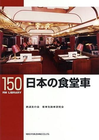 日本の食堂車〔RM LIBRARY150〕