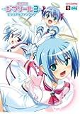 魔界天使ジブリール3ビジュアルファンブック (MAXムツク PUSH Selected)