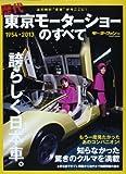 歴代東京モーターショーのすべて (モーターファン別冊)
