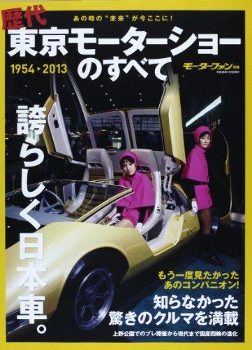歴代東京モーターショーのすべて―あの日の未来のクルマをもう一度! (モーターファン別冊)