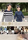 共に歩く [DVD]