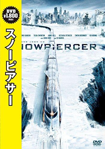 スノーピアサー [DVD] -