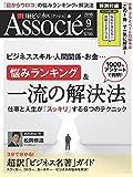 日経ビジネスアソシエ2016年9月号