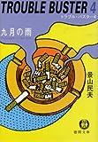 九月の雨―トラブル・バスター 4 (徳間文庫)
