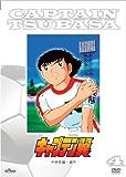 「キャプテン翼」DVD中学生編後半(生産限定特別価格版)