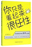img - for You Just Seem Capricious (Chinese Edition) book / textbook / text book