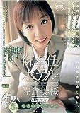 御奉仕ホテル/佐倉美桜 [DVD]