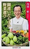 間違いだらけの野菜選び (角川oneテーマ21)