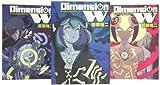 ディメンションW コミック 1-3巻セット (ヤングガンガンコミックスSUPER)