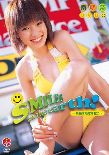 南明奈 SMILES save the earth!!~笑顔は地球を救う!!~ [DVD]