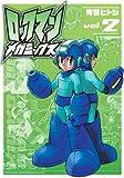 ロックマンメガミックス Vol.2 (ブレインナビ コミックス) (BN COMICS)