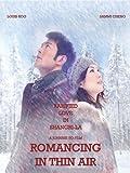 Romancing in Thin Air (English Subtitled)