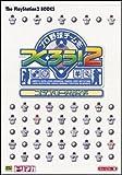 プロ野球チームをつくろう!2コンプリートガイド (The PlayStation2 BOOKS)