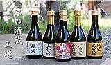 【父の日 ギフト】京都 酒蔵5選 飲み比べセット 300ml 5本 佐々木酒造 玉乃光 他