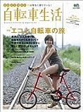 自転車生活 16 (エイムック 1594)