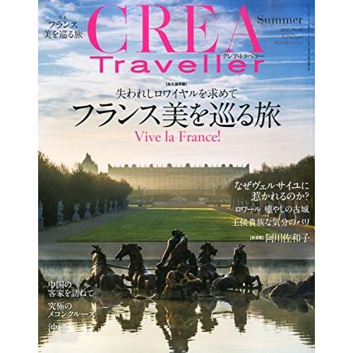 CREA TRAVELLER 2015年 07 月号 [雑誌]