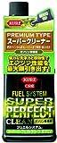 KURE(呉工業) フュエルシステム スーパーパーフェクトクリーン ガソリン車専用 (236ml) [ Automotive Additives ] ガソリン燃料添加剤 [ KURE ] [ 品番 ] 2042