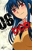 DCD(6) (少年サンデーコミックス)