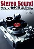 季刊ステレオサウンド no.191 特集:いい音60選/導入白書2014