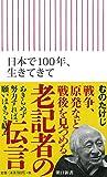 日本で100年、生きてきて (朝日新書)