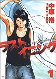 ラストイニング 1 (1) (ビッグコミックス)