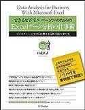 �Ǥ���ӥ��ͥ��ѡ�����Τ����Excel�ǡ���ʬ�ϤλŻ��� (Excel for BIZ)