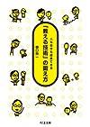 「教える技術」の鍛え方: 人も自分も成長できる (ちくま文庫)