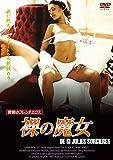 裸の魔女[DVD]
