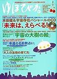 ゆほびか 2010年 09月号 [雑誌]