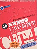 img - for 40 days to overcome four 710 points New Questions ( Comprehensive Test Volume 2008 latest edition ) Jiang Tao English 118(Chinese Edition) book / textbook / text book