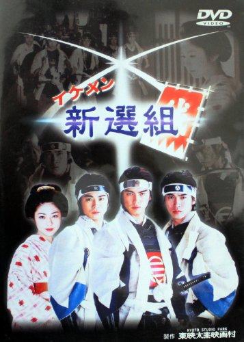 イケメン新選組 [DVD]