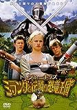 トレジャーキッズ ミランダと伝説の恐竜王国 [DVD]