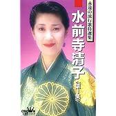 水前寺清子 1(カセット・テープ)