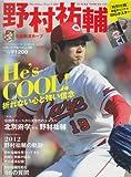 野村祐輔―広島東洋カープ (スポーツアルバム No. 38)