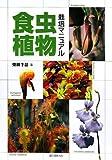食虫植物栽培マニュアル
