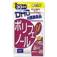 ポリフェノール 30日分 [ヘルスケア&ケア用品]