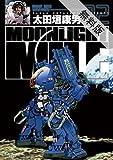 MOONLIGHT MILE(2)【期間限定 無料お試し版】 (ビッグコミックス)