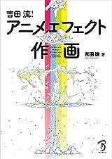吉田徹の書籍「吉田流! アニメエフェクト作画」27日発売