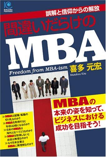 間違いだらけのMBA (Kobunsha Paperbacks 118)