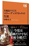 美術品でたどる マリー・アントワネットの生涯 (NHK出版新書 497)