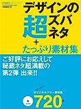 デザインの超ズバネタ+たっぷり素材集(オリジナルフリー素材720点・Mac&Win対応CD-ROM付) (DTPWORLDアーカイブス)