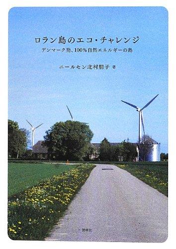 ロラン島のエコ・チャレンジ―デンマーク発、100%自然エネルギーの島