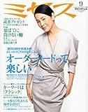 ミセス 2011年 09月号 [雑誌] [雑誌] / 文化出版局 (刊)