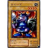 【シングルカード】遊戯王 ルイーズ YU-40 ノーマル